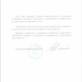 "Отзыв о Лидсервис (lead-service.ru): Благодарность от ООО ""СМ"""
