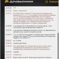 Отзыв о Деловые Линии: как Деловые линии шантажируют своих клиентов