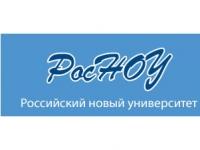 Российский Новый Университет г. Москва