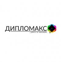 Компания Дипломакс