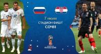 Матч Россия - Хорватия 1/4 финала ЧМ-2018