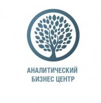 ООО «Аналитический Бизнес Центр»