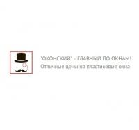 Компания Оконский