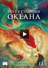 Мультфильм По ту сторону океана