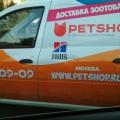 Отзыв о petshop.ru интернет-магазин: Водитель-хамло