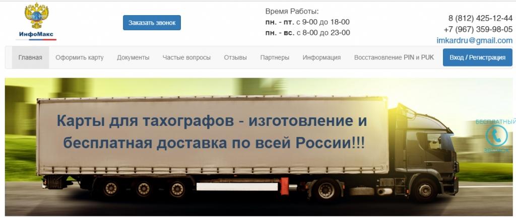 im-kard.ru карты водителя