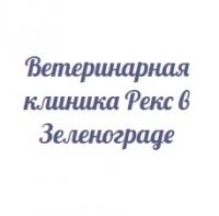 Ветеринарная клиника Рекс в Зеленограде