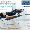 Отзыв о grevitrin-yug.ru: Лечение остеохондроза позвоночника цена тренажер Грэвитрин для дома