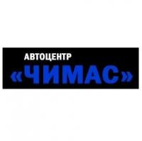 "Автоцентр ""ЧИМАС"""
