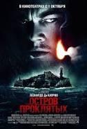 Фильм Остров проклятых