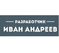 Разработчик Иван Андреев