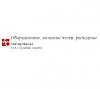 ООО «Южный гарант»