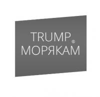 Трамп-морякам.com получение морской визы