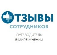 otzivisotrudnikov.ru  сутрудников
