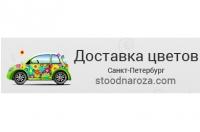 stoodnaroza.com доставка цветов Санкт-Петербург
