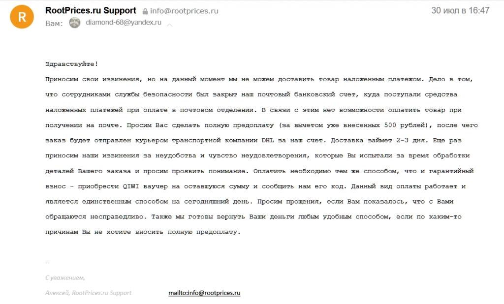 rootprices.ru интернет-магазин - Жулики!
