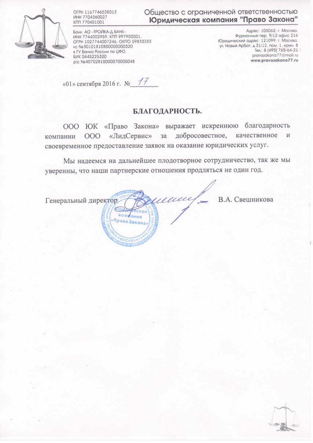 """Лидсервис (lead-service.ru) - Общество с ограниченной ответственностью юридическая компания """"Право З"""