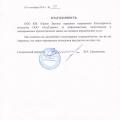 """Отзыв о Лидсервис (lead-service.ru): Общество с ограниченной ответственностью юридическая компания """"Право З"""
