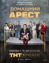 Сериал Домашний Арест