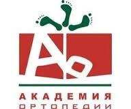 Академия ортопедии