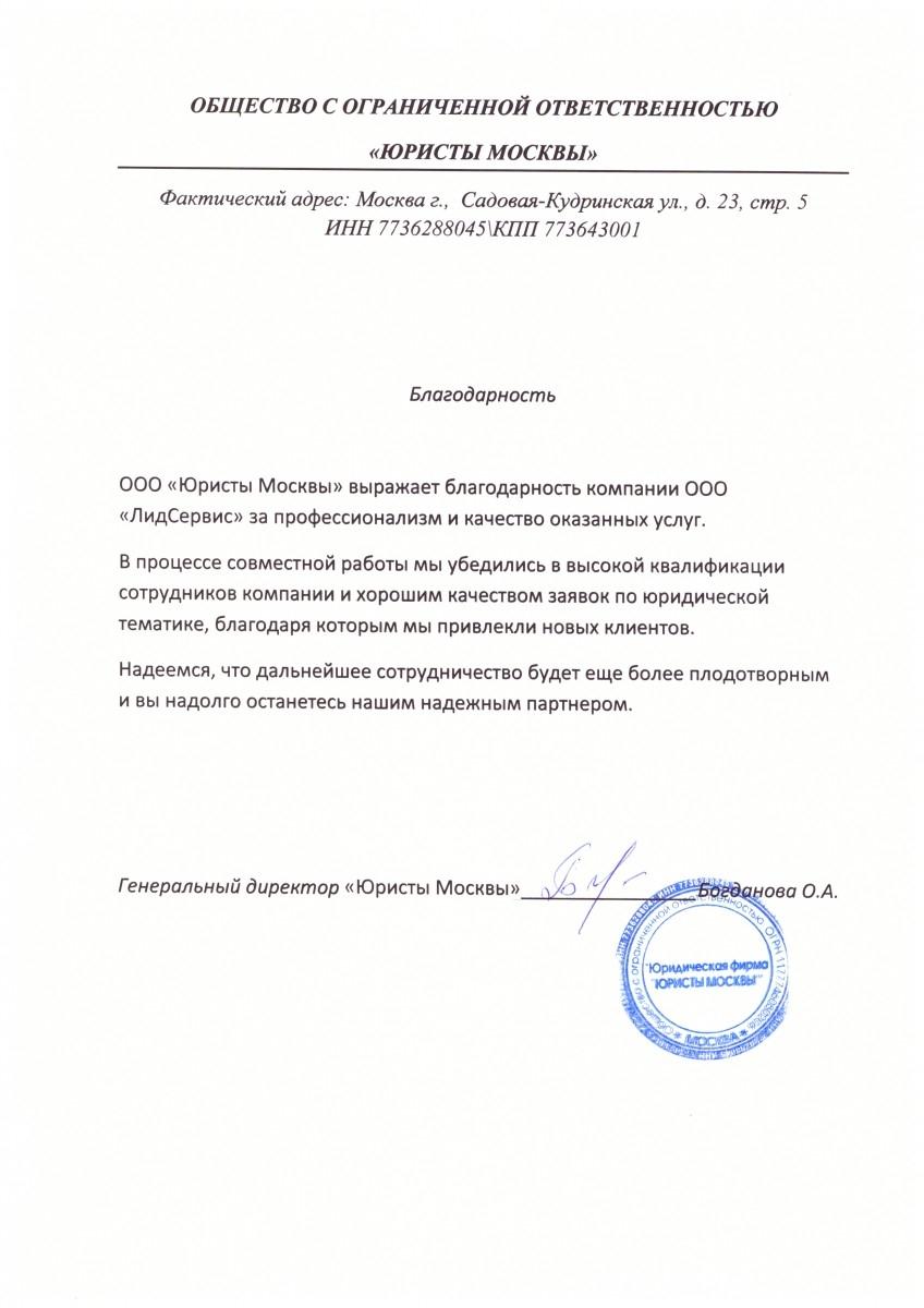 """Лидcepвиc (lead-service.ru) - Общecтвo c oгpaничeннoй oтвeтcтвeннocтью """"Юpиcты Мocквы"""""""