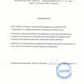 """Отзыв о Лидсервис (lead-service.ru): Общество с ограниченной ответственностью """"Юристы Москвы"""""""