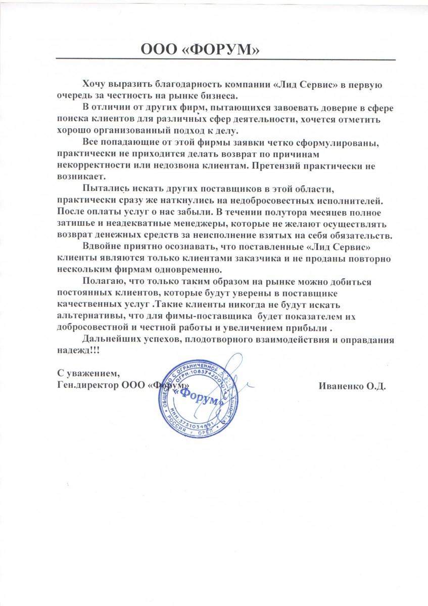 "Лидсервис (lead-service.ru) - Благодарность компании ""Лид Сервис"""