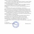 "Отзыв о Лидсервис (lead-service.ru): Благодарность компании ""Лид Сервис"""