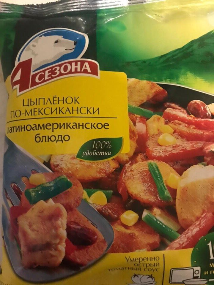 Цыпленок по-мексикански 4 Сезона