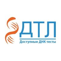 ДНК центр ДТЛ Казань