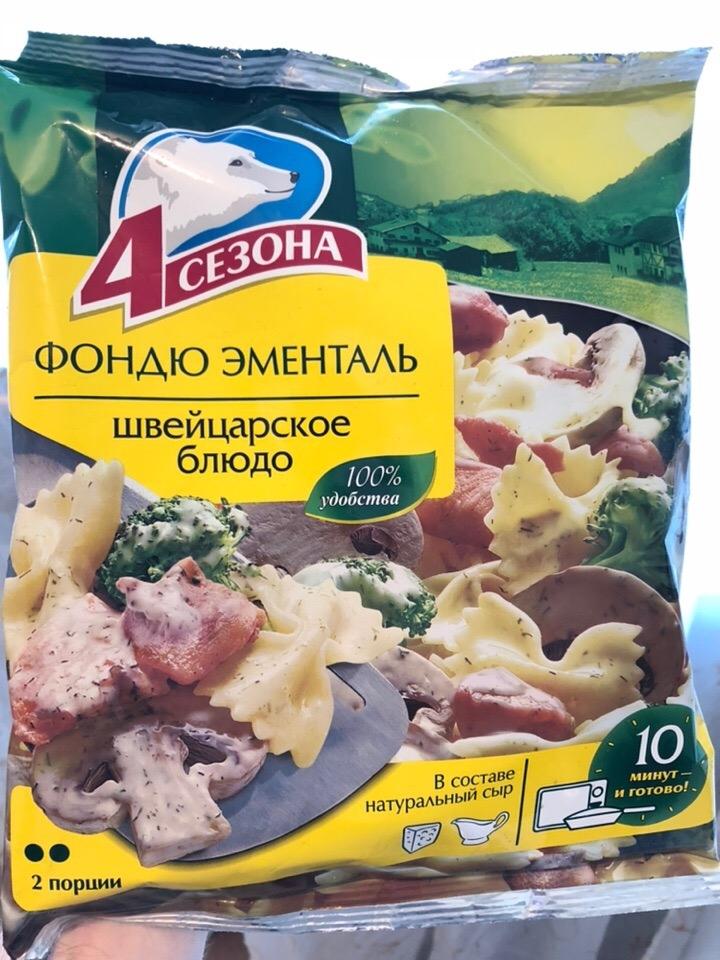 Фондю Эменталь 4 Сезона