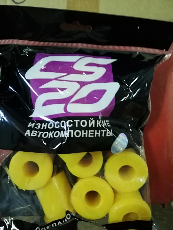 CS 20 - Втулки рессоры - GAZ