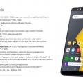Отзыв о Яндекс.Телефон: Прекрасный смартфон