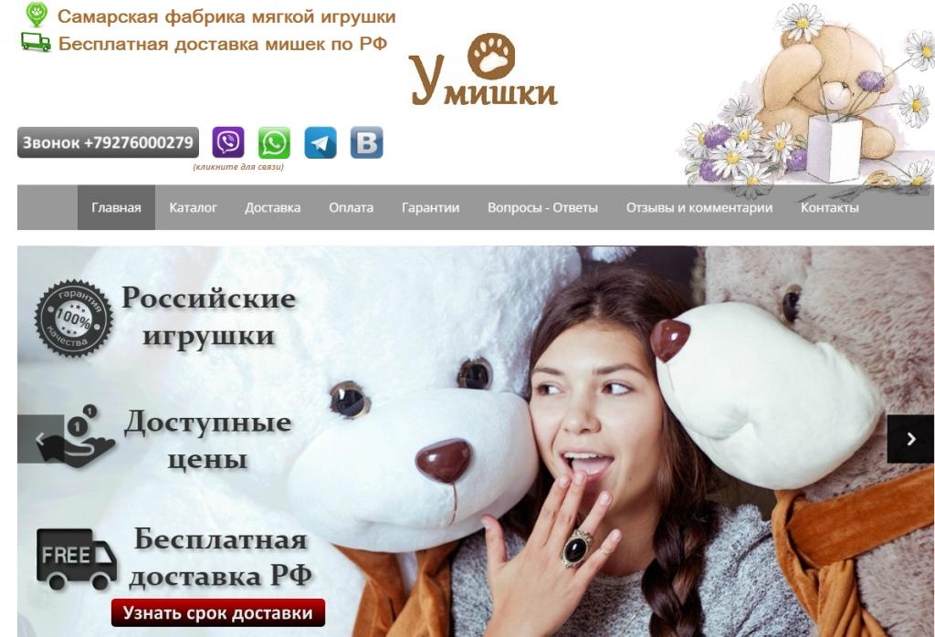 умишки.рф плюшевые медведи