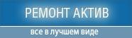 Ремонт Актив (remont-aktiv.ru)