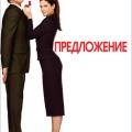 Отзыв о Фильм Предложение: Начальница + подчинённый = любовь?
