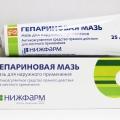 Отзыв о Гепариновая мазь: Осторожно, аллергия на гепариновую мазь!