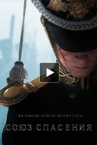 """Фильм """"Союз спасения"""" (2019)"""