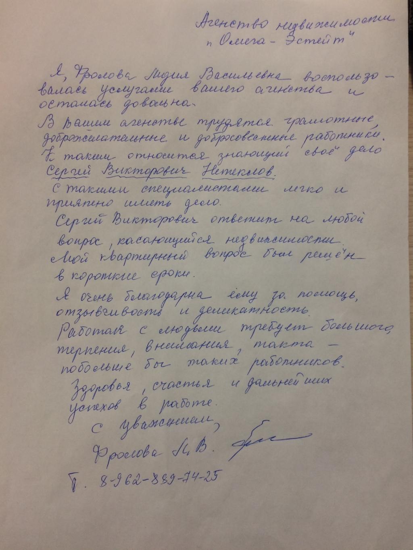 Агенство недвижимости Омега-Эстейт - СПАСИБО!!!