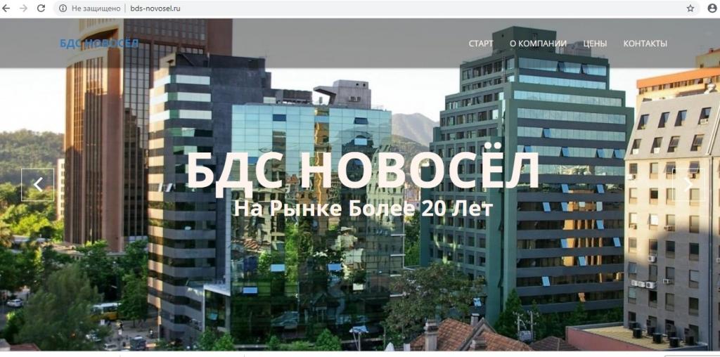 БДС Новосел - Ужасные впечатления! Ужасный опыт!