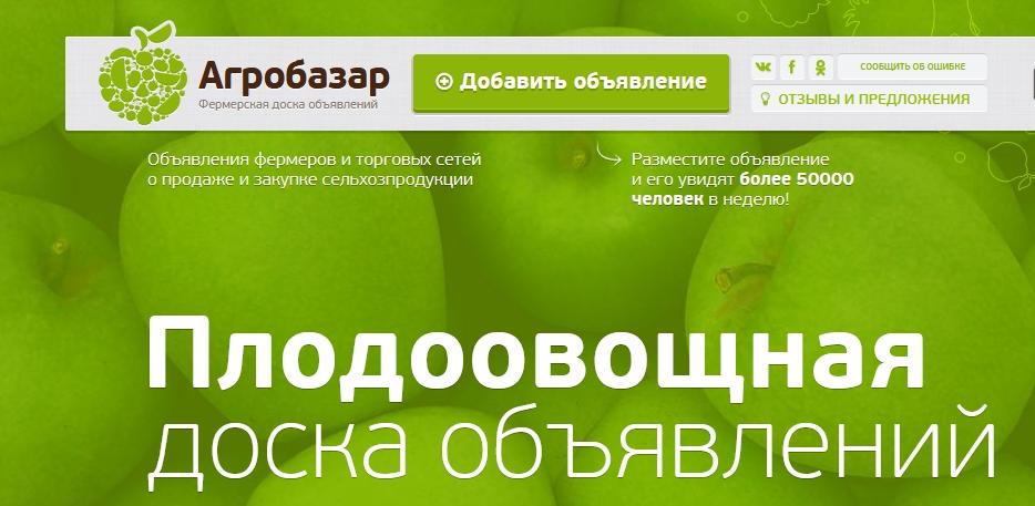 """сайт объявлений """"Агробазар"""""""
