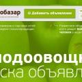 """Отзыв о сайт объявлений """"Агробазар"""": Хороший, выручает"""