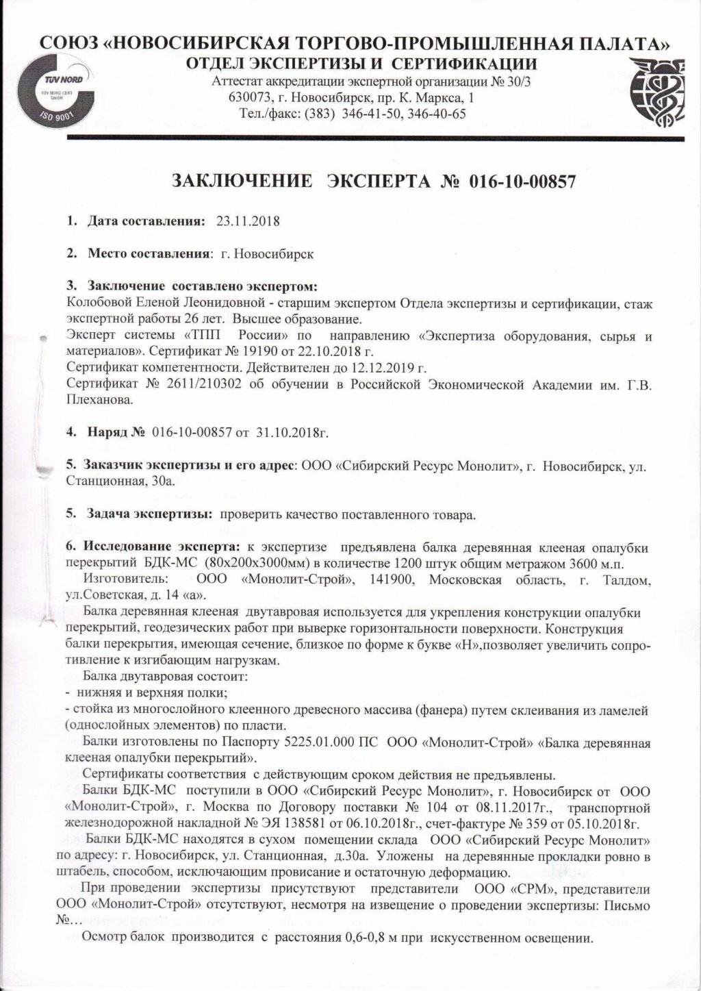 ООО Монолит-строй
