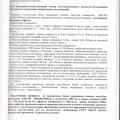 Отзыв о ООО Монолит-строй: Осторожно мошенники!