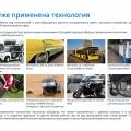 Отзыв о ООО СовЭлМаш: Самый успешный промышленный стартап России.