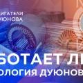 Отзыв о Двигатели Дуюнова: Российский промышленный стартап