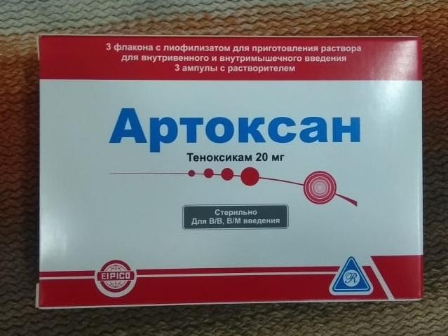 Артоксан