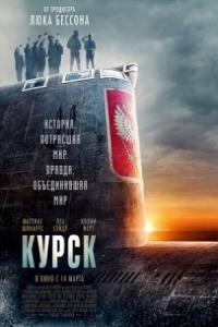 Фильм «Курск» 2019