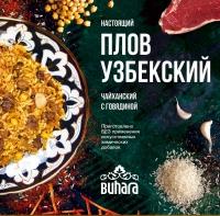 Плов Узбекский Buhara