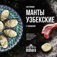Манты Узбекские Buhara
